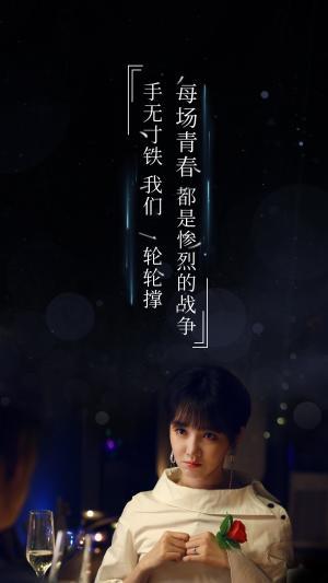 《青春斗》晋小妮励志语录