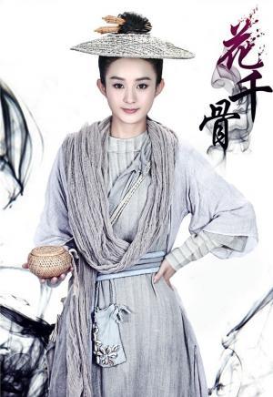赵丽颖妩媚至极花千骨剧照图片