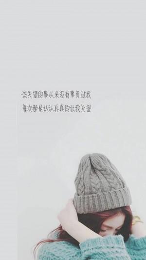 一个人失望伤感文字语录图片壁纸