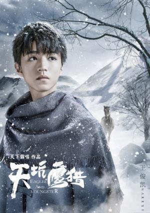 王俊凯《天坑鹰猎》官宣海报图片
