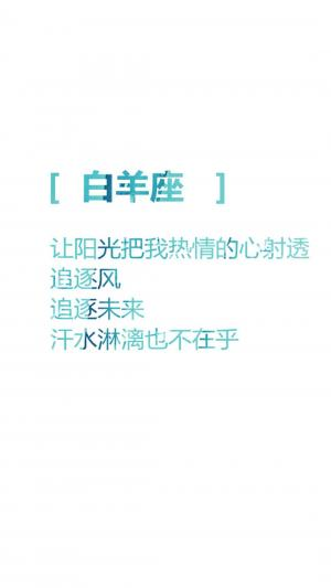 白羊座简约文字图片