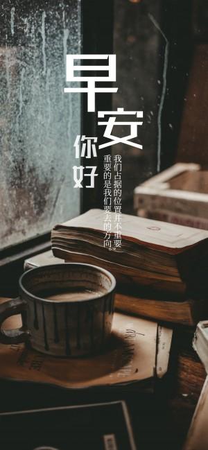 早安你好书桌上的咖啡和书图片