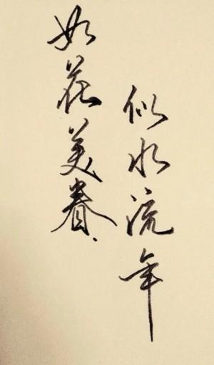 毛笔字:如花美眷,似水流年