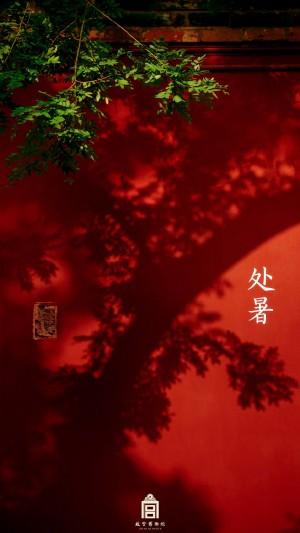 紫禁城之处暑节气手机壁纸