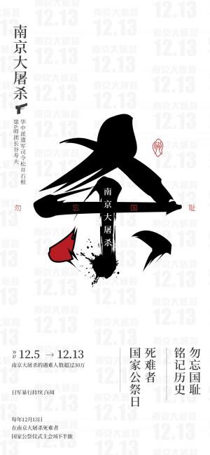 南京大屠杀纪念日之奋力拼搏