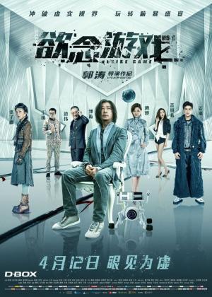 郭涛自导自演《欲念游戏》三款不同海报图片