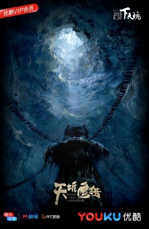 《天坑鹰猎》唯美场景海报图片