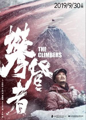 电影《攀登者》宣传海报图片
