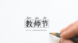 教师节简约文字图片桌面壁纸