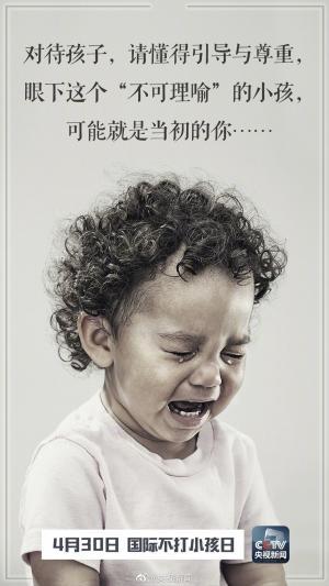 """国际不打小孩日向""""棍棒教育""""说再见"""