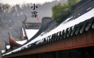 中国二十四节气之小雪