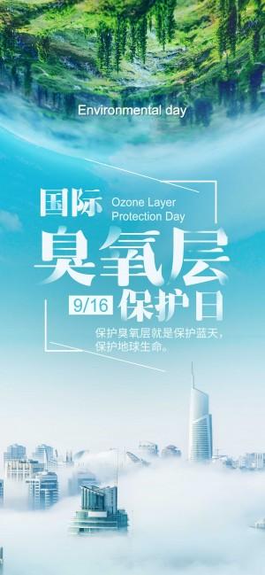 国际臭氧层保护日之保护蓝天