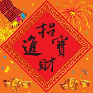 新年春节图片