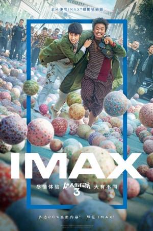 《唐人街探案3》IMAX版海报图片