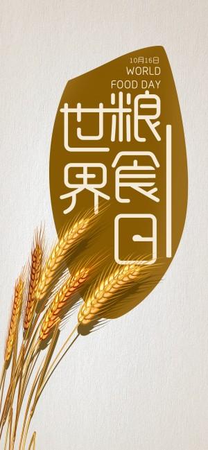 世界粮食日之麦穗