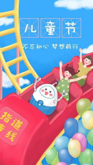 儿童节不忘初心梦想前行