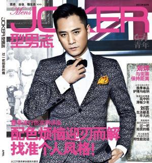 诺一爸爸叫什么 刘烨《型男志》封面大片