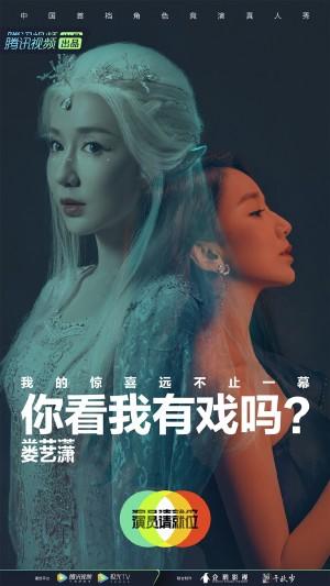 娄艺潇《演员请就位第二季》宣传海报图片