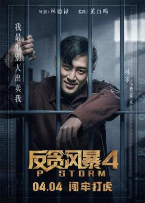 古天乐郑嘉颖林峯《反贪风暴4》高清宣传海报