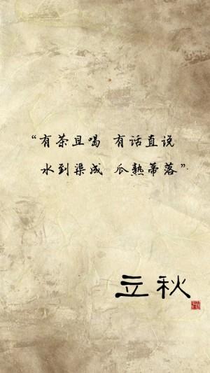 二十四节气之立秋简约文字壁纸