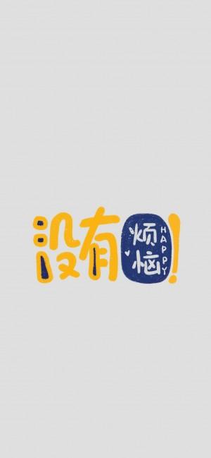 可爱小清新文字手机壁纸
