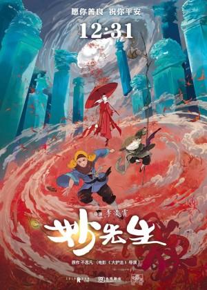 《妙先生》动画海报高清图片