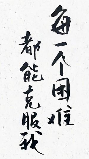 手写简约鸡汤文字图片手机壁纸
