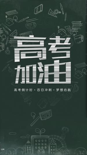 文艺风高考加油黑板字图片