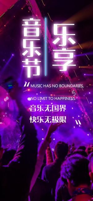 乐享国际音乐节