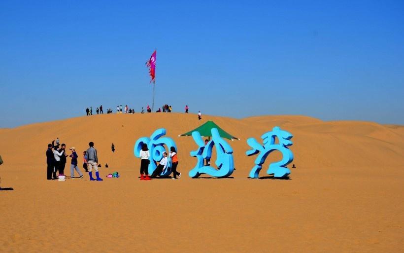 內蒙古鄂爾多斯響沙灣風景