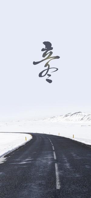 立冬之冬天的公路