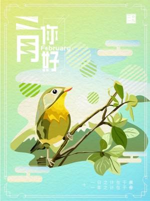 二月你好春意绿色小鸟枝头插画海报