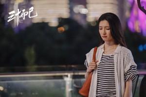 《三十而已》王漫妮精彩图片