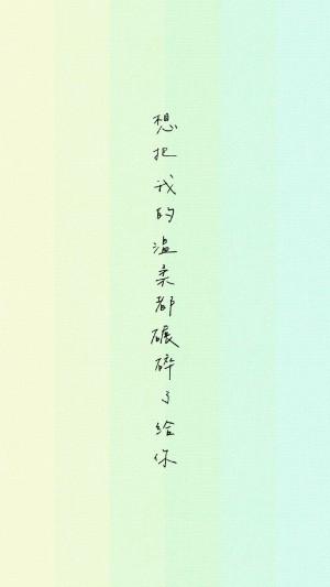 手写简约情感文字语录图片手机壁纸