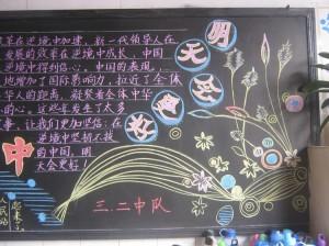 黑板报图片简单又漂亮