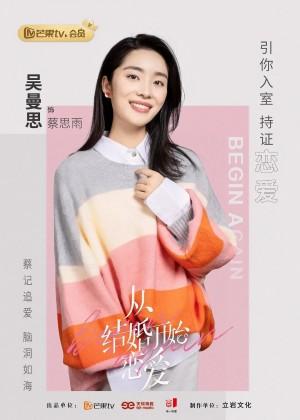 吴曼思《从结婚开始恋爱》宣传海报剧照图片