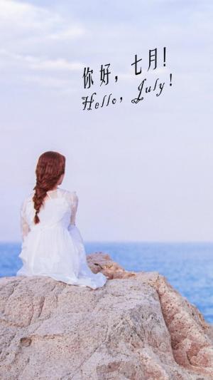 一个人看海七月你好暖心图片