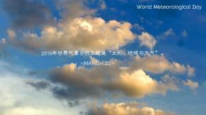 2019年3月23日世界气象日文字宣传口号高清桌面壁纸