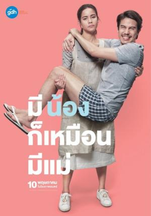 泰国喜剧电影《把哥哥退货可以吗》剧照图片
