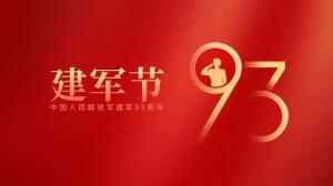 2020喜迎中国人民解放军建军93周年
