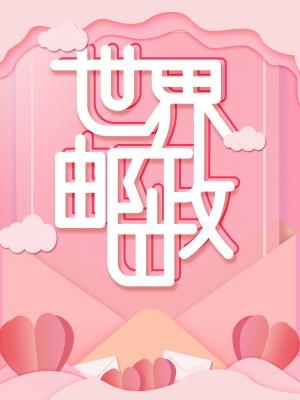 世界邮政日可爱粉色背景
