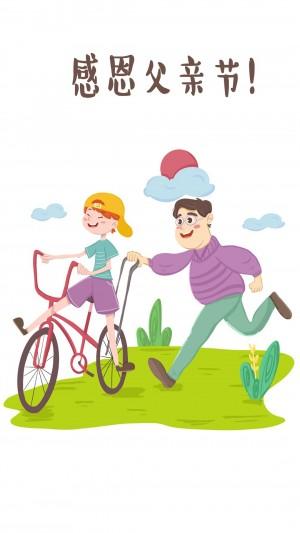 感恩父亲节,爸爸陪我学自行车