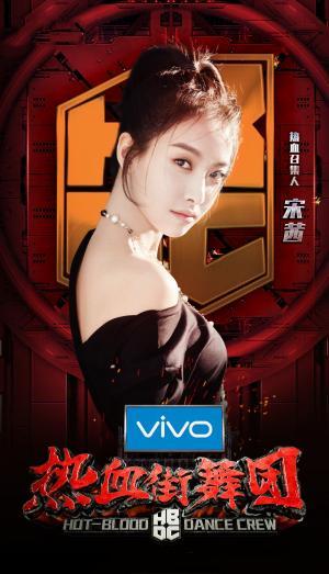 王嘉尔宋茜《热血街舞团》单人海报高清图片