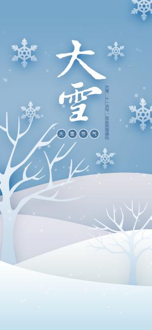 大雪节气之美丽的冬景插画