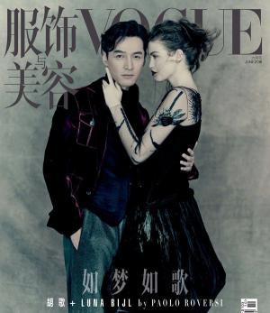 胡歌携手超模Luna Bijl登上VOGUE六月号封面