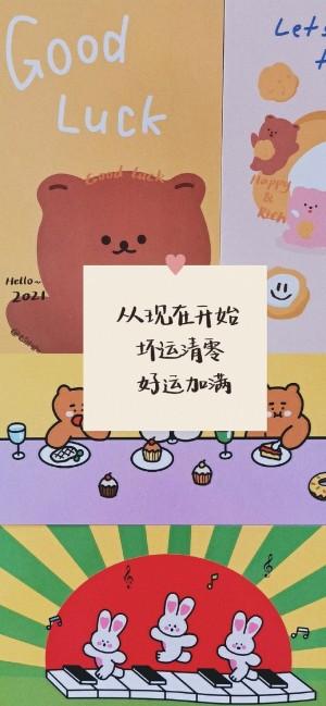 新年祝语文字壁纸