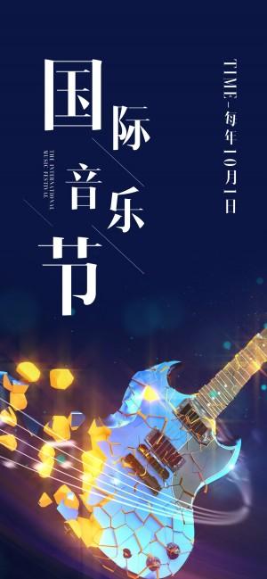 绚丽的国际音乐节