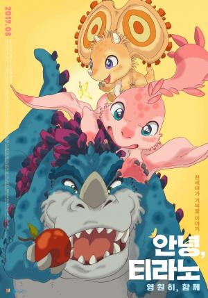 卡通電影《你好霸王龍》海報圖片