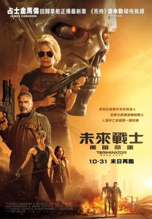 美国电影《终结者:黑暗命运》海报图片