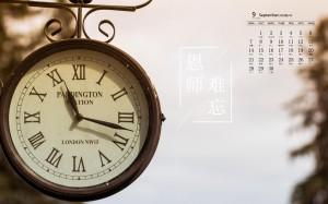 2020年9月教师节文字个性日历壁纸